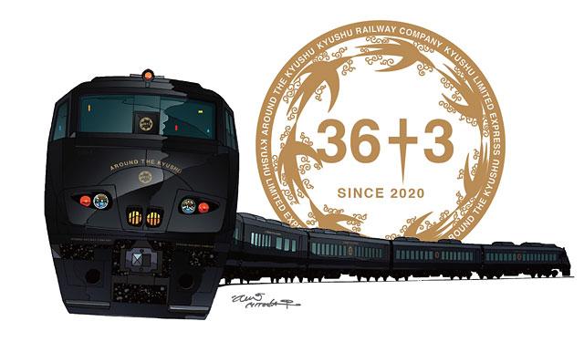 JR九州の新しいD&S列車出発式で「一日駅長」大募集