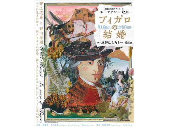 モーツァルト 歌劇「フィガロの結婚」~庭師は見た!~ 黒船来航 二人の鬼才が放つ、誰も見たことのない新しいオペラ!