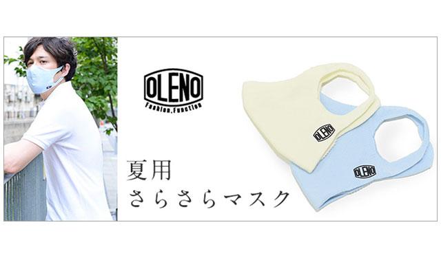 1935年創業、靴下の老舗メーカーが製造「OLENO さらさらマスク」登場