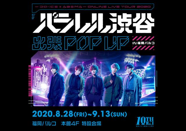 5人組ダンス&ボーカルグループ「Da-iCE パラレル渋谷出張 POP UP」天神で開催へ!