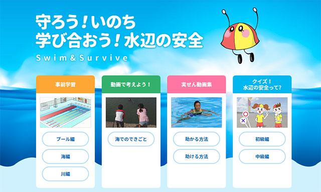 海と川、日本ライフセービング協会と河川財団が連携「水辺の安全を学べる専門ウェブサイト」公開