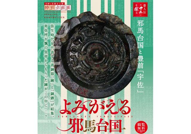 吉野ヶ里歴史公園「特別企画展」今年も開催