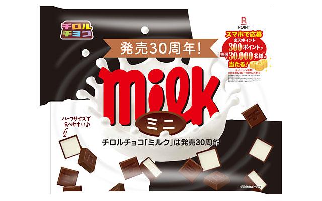 食べやすいハーフサイズ。チロルチョコから新商品「ミニミルク」登場