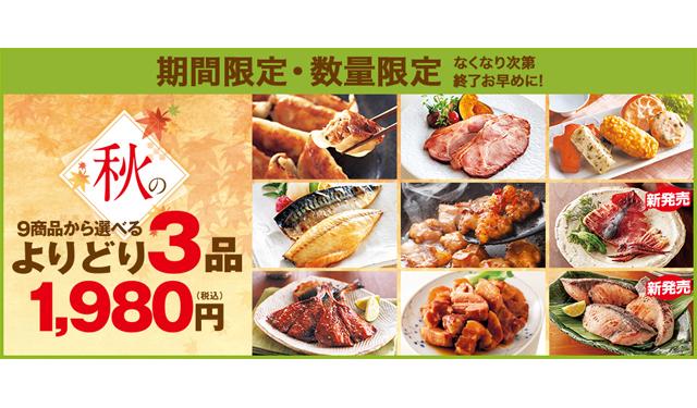 期間限定・なくなり次第終了!9商品から選べるよりどり3品1980円!