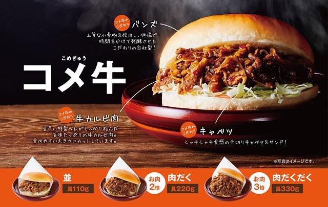 コメダからボリューム満点の新バーガー「コメ牛」発売へ