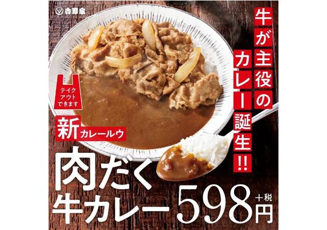 吉野家の牛肉を存分に味わえる新商品!牛肉たっぷり『肉だく牛カレー』と『W弁当』販売中!