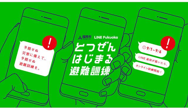 LINE Fukuoka×福岡市、オンライン「とつぜんはじまる避難訓練」実施へ