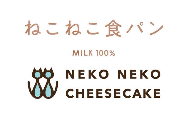 「ねこねこ食パン」と「ねこねこチーズケーキ」博多マルイに催事出店決定
