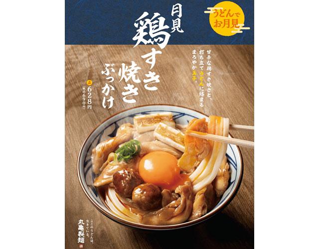 丸亀製麺から秋のお月見にぴったりの『月見鶏すき焼きぶっかけ』期間限定発売へ