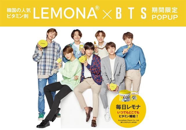 韓国の人気ビタミン剤「レモナ × BTS」期間限定POPUP 天神で開催!