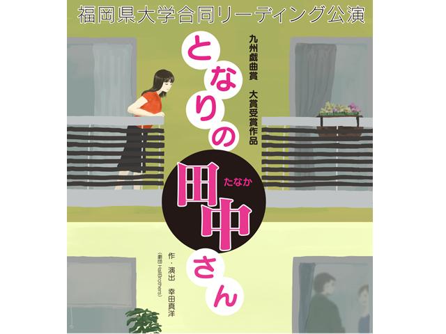 福岡県大学合同リーディング公演「となりの田中さん」開催