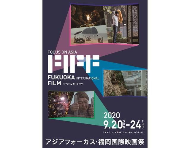 『アジアフォーカス・福岡国際映画祭2020』上映ラインナップ決定、招待イベント募集も