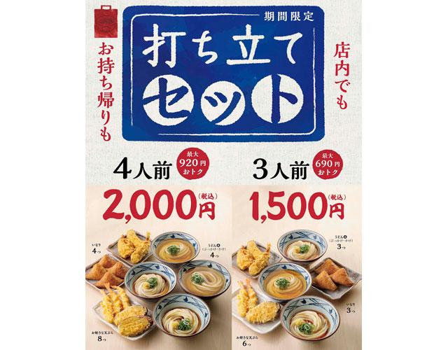 丸亀製麺のお得な『打ち立てセット』好評につき販売期間延長へ