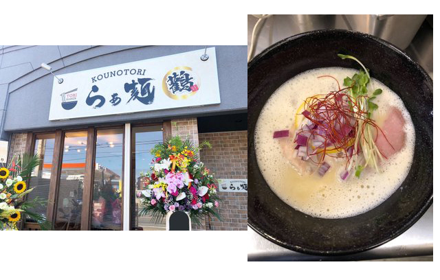 西区小戸に「らぁ麺 鸛(コウノトリ)」オープン!