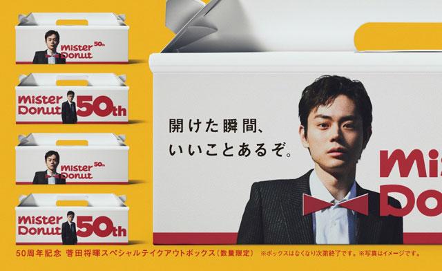 ミスドが菅田将暉さんを起用した「スペシャルテイクアウトボックス」数量限定登場へ