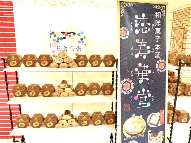 天神に「和洋菓子本舗恋寿華堂(れんじゅかどう)」期間限定でオープン!
