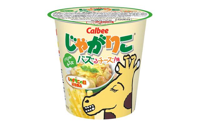 """""""じゃがりこ""""が発売25周年、バジルとチーズを組み合わせた『じゃがりこ バズるチーズ!味』発売へ"""