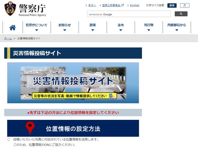 台風10号の被害状況を警視庁が投稿呼びかけ「災害情報投稿サイト」で情報提供