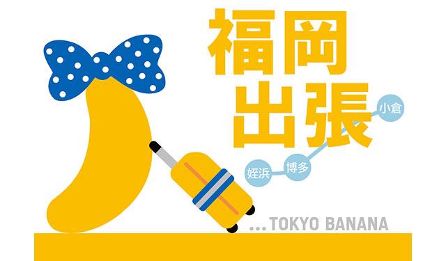 東京ばな奈がいまだけ福岡登場、博多・姪浜・小倉3駅ツアーで出張販売