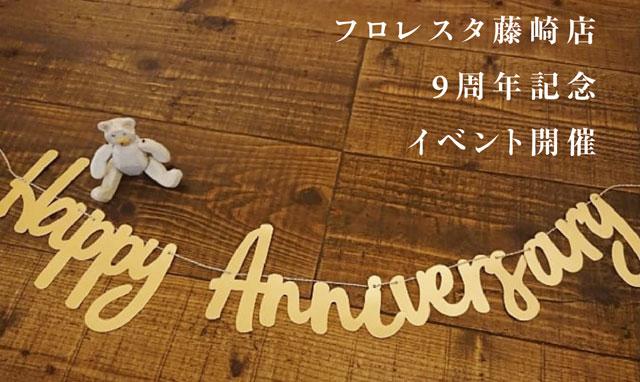 フロレスタ藤崎店がオープン9周年。記念イベント開催へ