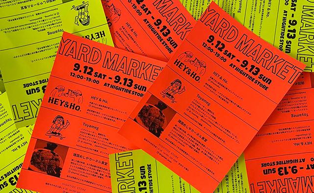 HIGHTIDE STOREで、お買い物にフードまで!2日間限定の「YARD MARKET」開催!