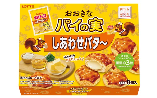 ポテチ×パイの実『おおきなパイの実<しあわせバタ~>』6000個限定発売へ
