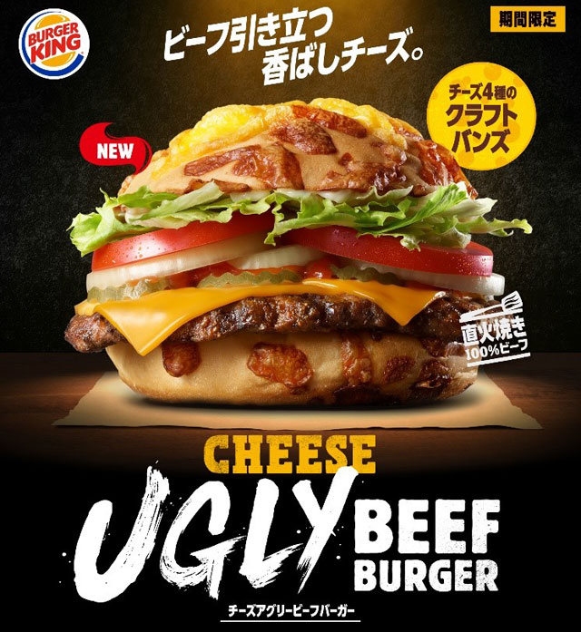 バーガーキングから『チーズアグリービーフバーガー』新発売へ