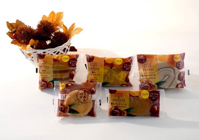 ファミマから「栗」を使用した洋菓子と和菓子 計5種発売へ