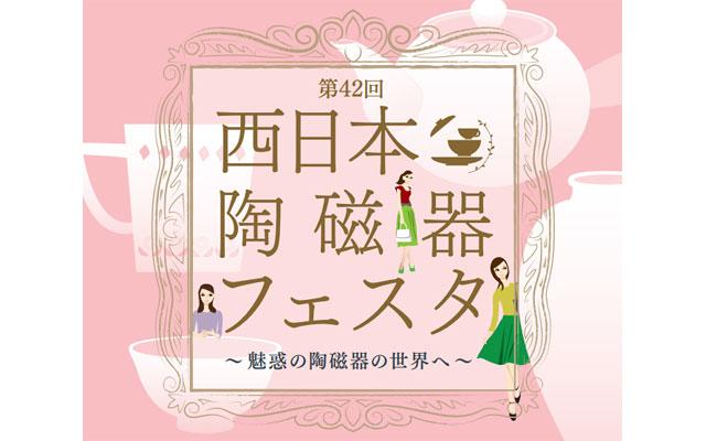 北九州市で「第42回 西日本陶磁器フェスタ」開催へ