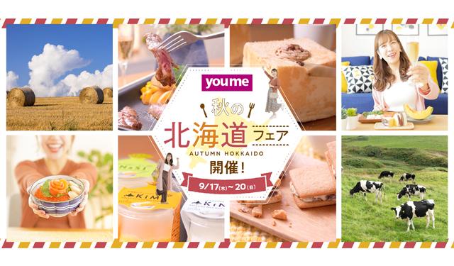 ゆめタウン・ゆめマート「秋の北海道フェア」開催へ!