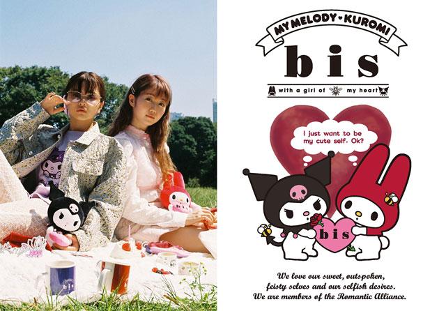 「bis」×マイメロディ&クロミのアイテム発売へ