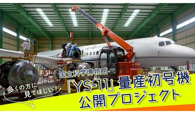 迫力の組立作業をライブ配信「YS-11」量産初号機公開プロジェクト