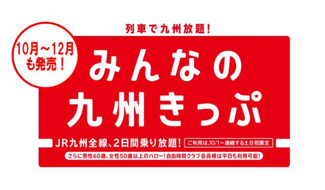 「みんなの九州きっぷ」好評につき10月以降も継続販売が決定