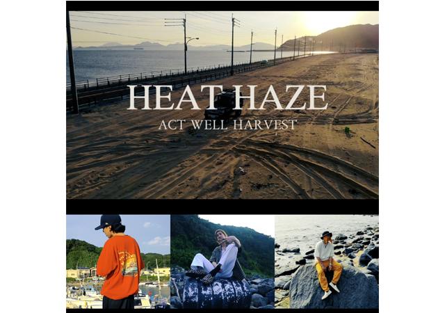 """久留米市出身のHIPHOP Crew「ACT WELL HARVEST」8月にリリースしたシングル""""HEAT HAZE""""のMusicVideoがYouTube上で公開"""