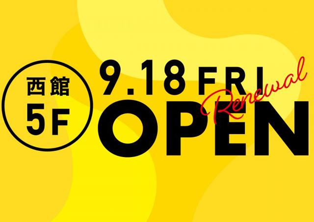 アミュプラザ小倉 西館5Fリニューアルオープン!オープニングイベント開催!