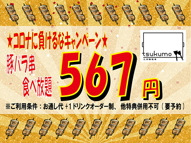「豚バラ串食べ放題567円キャンペーン」居酒屋つくも 福岡天神中洲店で開催!