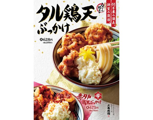 丸亀製麺創業20周年企画「あなたが選ぶ!うどん総選挙」頂点発売へ