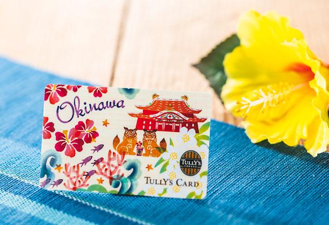 沖縄限定デザインの「タリーズカード」全国拡大発売へ