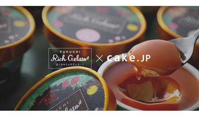 Cake.jpが福智ブランドファクトリー「ジェラート」取り扱い開始