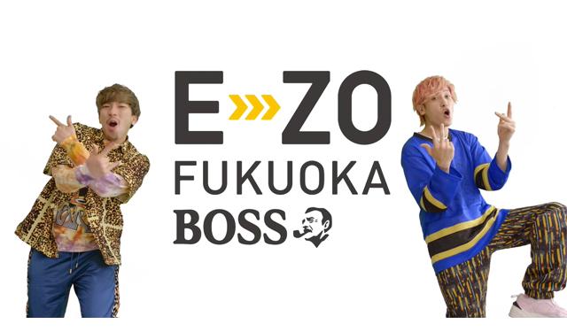 EXITが登場する「E・ZO」のCM、九州および山口県全県で放送中!