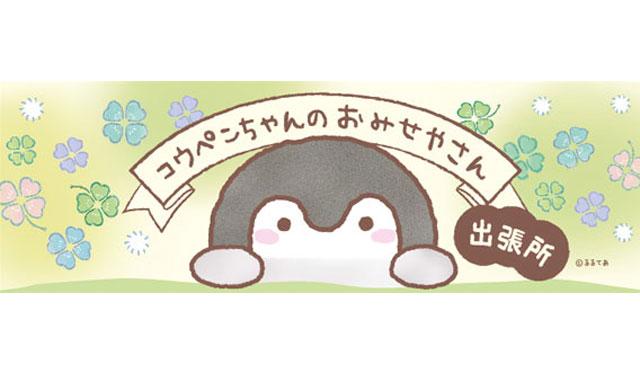 キデイランド福岡パルコ店に「コウペンちゃんのおみせやさん 福岡出張所」オープンへ