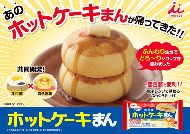 井村屋×森永製菓の強力タッグ再び「2コ入ホットケーキまん」期間限定発売へ