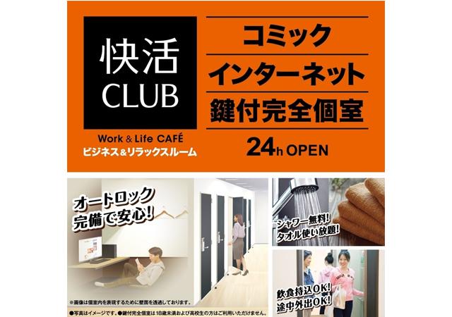 コミック・インターネット・鍵付完全個室「快活CLUB 久留米上津バイパス店」オープン