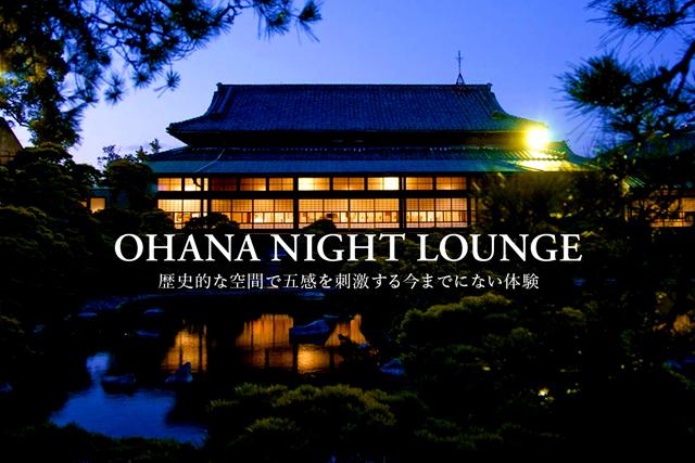 五感を刺激する貴重な宿泊体験「OHANA NIGHT LOUNGE」10組限定で販売開始