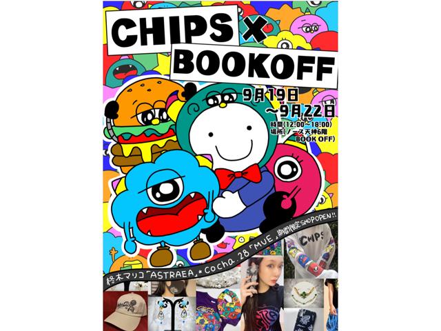 ノース天神で「CHIPS×BOOKOFF コラボ企画 POPUP SHOP」開催