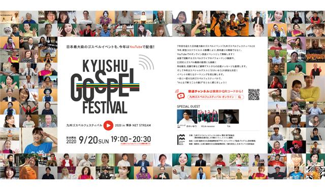 『九州ゴスペルフェスティバル2020 in 博多 NET STREEM』今年はYouTubeで9月20日より公開!