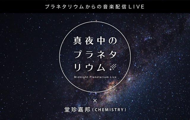 堂珍嘉邦さんを迎えて『真夜中のプラネタリウム‐Midnight Planetarium Live‐』開催へ