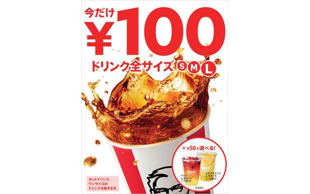 ケンタッキーが7日間限定で「ドリンク全サイズ100円」キャンペーン開催へ
