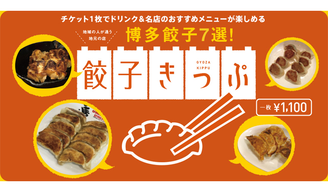 博多餃子の人気店7店舗で使える「餃子きっぷ」発売中!