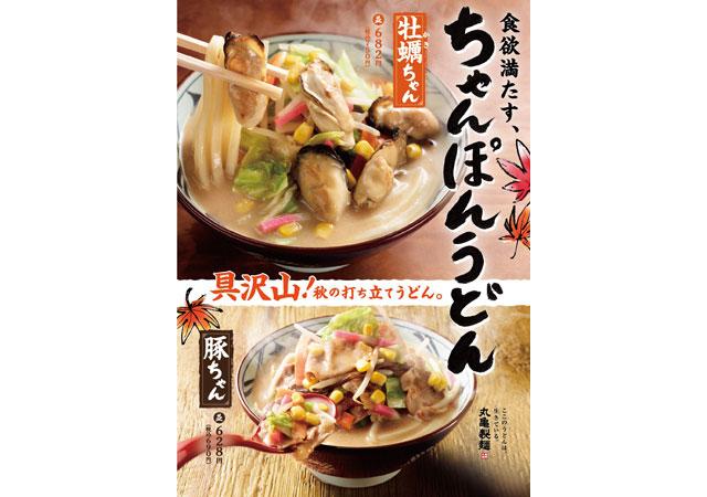 丸亀製麺から「牡蠣ちゃんぽんうどん」「豚ちゃんぽんうどん」期間限定発売へ
